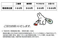 Image140701bikahi500